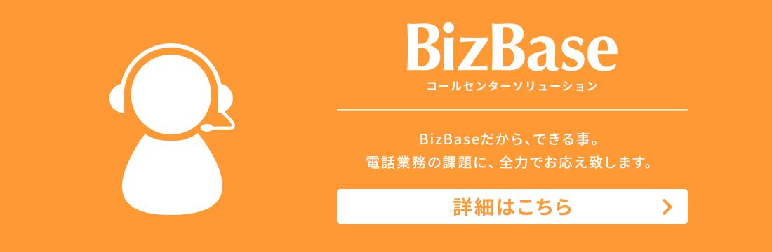 BizBaseだから、できる事。電話業務の課題に、全力でお応え致します。
