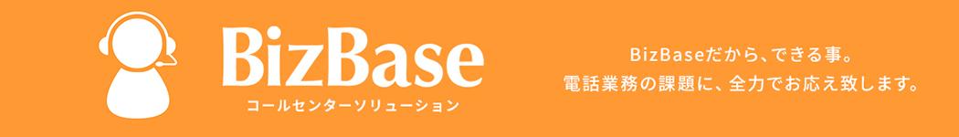 BizBase コールセンターソリューション BizBaseだから、できる事。電話業務の課題に、全力でお応え致します。